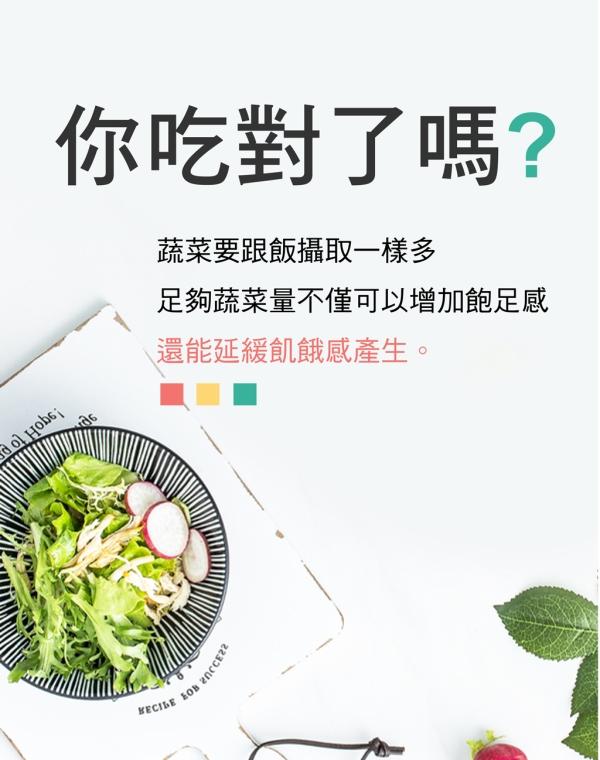 外食小技巧-5